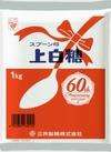 スプーン印 上白糖 128円(税抜)