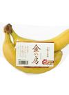 金の房バナナ 198円(税抜)