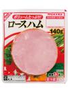 ボリュームたっぷりロースハム 168円(税抜)