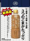 たっぷりごまごまポン酢 298円(税抜)