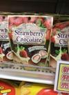 ストロベリーチョコレート 218円(税抜)