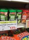チップスターSアスパラベーコン 135円(税抜)