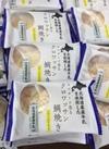 北海道産直牛乳を使用したクロワッサン鯛焼き 148円(税抜)