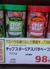 チップスターS アスパラベーコン・トマト&オリーブオイル 98円(税抜)