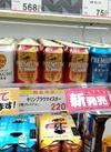 キリンブラウマイスター 220円(税抜)