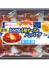日本ハム 4種チーズのハンバーグ 198円(税抜)