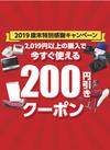 2,019円(税別)以上のお買物で使えるクーポン! 200円引