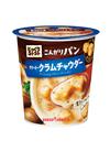 こんがりパン クリーミークラムチャウダー 100円(税抜)