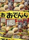 S&Bおでんの素 98円(税抜)