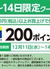 12/11~14限定クーポン!【T200ポイント】 200ポイントプレゼント