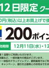 12/11・12限定クーポン!【T200ポイント】 200ポイントプレゼント