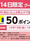 12/13・14限定クーポン!【T50ポイント】 50ポイントプレゼント
