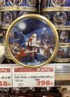 バタークッキー ノスタルジックサンタ 398円(税抜)