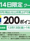 12/13・14限定クーポン!【T200ポイント】 200ポイントプレゼント