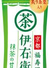 伊右衛門 68円(税抜)