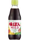 味ぽんMILD 118円(税抜)