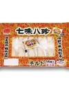 七味八珍 118円(税抜)