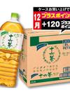 十六茶 698円(税抜)