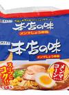 寿がきや 台湾ラーメン・本店の味 5%引