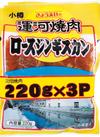 運河焼肉ロースジンギスカン 698円(税抜)