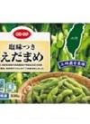 コープ 塩味つきえだまめ(冷凍) 330g 10円引