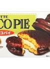 ロッテ チョコパイ 6個 10円引