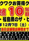 12月7日限定!特別ワクワクお買い得クーポン券! 10%引
