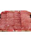 牛赤身カルビ焼用(もも肉又は肩肉) 598円(税抜)