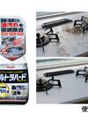 ウルトラハードクリーナー 油汚れ用 980円(税抜)
