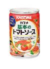 基本のトマトソース・先着30コ限り お1人様1コ限り 98円(税抜)