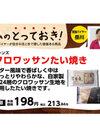 クロワッサン鯛焼き粒あん・バターミルク鯛焼き粒あん 198円(税抜)