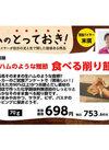 生ハムのような食べる削り節 698円(税抜)