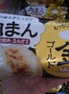ゴールド肉まん 185円(税抜)
