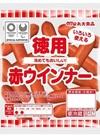 徳用赤ウインナー 198円(税抜)
