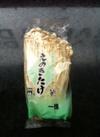 えのき茸 10円引