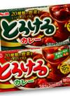 とろけるカレー(中辛・甘口) 98円(税抜)