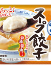 スープ餃子 150円(税抜)