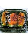 あんぽ柿 398円(税抜)