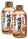 わが家は焼肉屋さん中辛 198円(税抜)