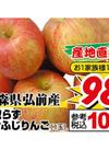 葉取らずサンふじりんご 98円(税抜)