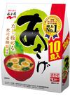 生タイプみそ汁あさげ 148円(税抜)