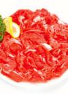 牛肉肩切り落とし 119円(税抜)