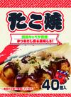 たこ焼き 398円(税抜)