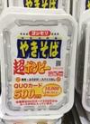 ペヤング 超ボンビー焼きそば 178円(税抜)