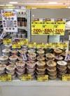 ヤマダイ凄麺ご当地シリーズ各種 198円(税抜)