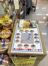 ヤマダイ凄麺コンプリートBOX 2,100円(税抜)