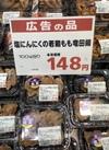 塩にんにくの若鶏もも竜田揚 148円(税抜)