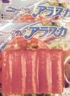 ニューサラダアラスカ 54円(税抜)