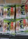 別撰ちくわ 59円(税抜)