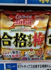 カルビーポテトチップス 合格する梅(ばい) 88円(税抜)